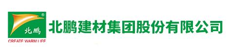 挤塑板丨聚氨酯板丨石墨聚苯板丨北京挤塑板厂家丨聚氨酯厂家-北京北鹏新型建材有限公司